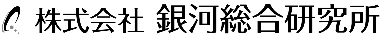 株式会社 銀河総合研究所
